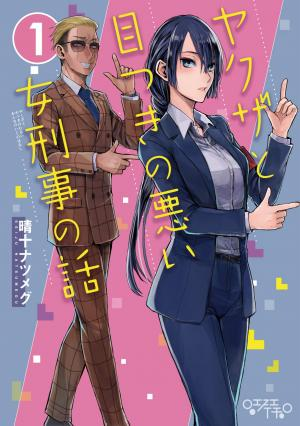 A Story About a Yakuza and a Detective With a Stern Face