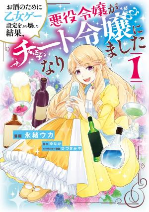 Because of Her Love for Sake, the Otome Game Setting Was Broken and the Villainous Noblewoman Became the Noblewoman With Cheats
