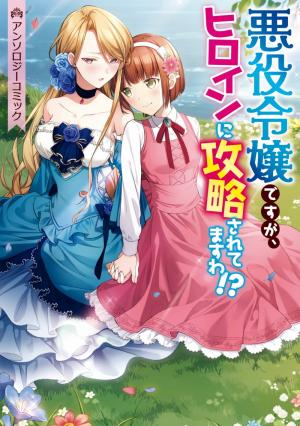 I'm the Villainess, but I'm Being Captured by the Heroine?! Anthology